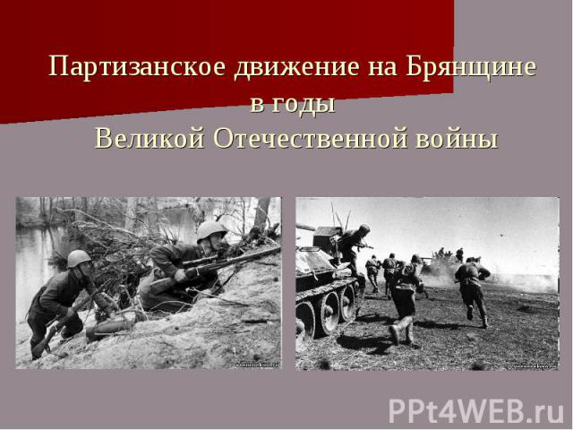 Партизанское движение на Брянщине в годы Великой Отечественной войны
