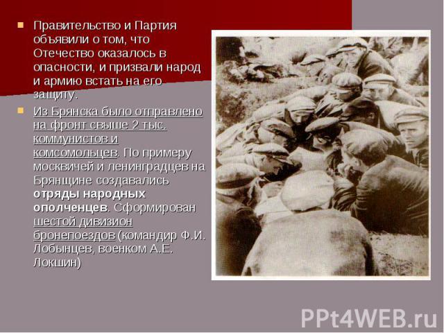 Правительство и Партия объявили о том, что Отечество оказалось в опасности, и призвали народ и армию встать на его защиту. Правительство и Партия объявили о том, что Отечество оказалось в опасности, и призвали народ и армию встать на его защиту. Из …