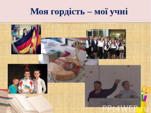 Моя гордість – мої учні