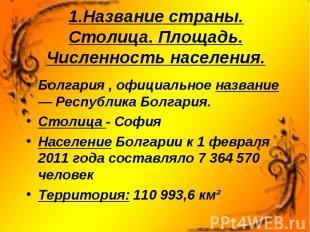 Болгария , официальное название — Республика Болгария. Столица - София Население