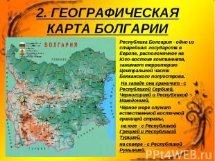 Республика Болгария - одно из старейших государств в Европе, расположенное на Юг