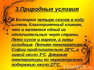 В Болгарии четыре сезона в году и очень благоприятный климат, что и является одн