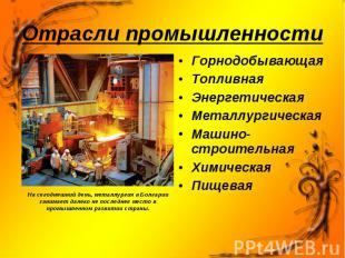 На сегодняшний день, металлургия в Болгарии занимает далеко не последнее место в
