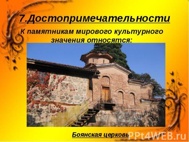 К памятникам мирового культурного значения относятся: К памятникам мирового культурного значения относятся: