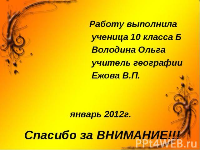 Работу выполнила Работу выполнила ученица 10 класса Б Володина Ольга учитель географии Ежова В.П. январь 2012г.