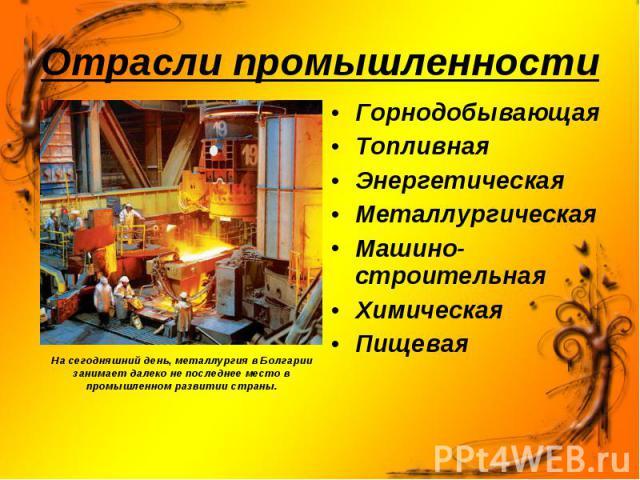 На сегодняшний день, металлургия в Болгарии занимает далеко не последнее место в промышленном развитии страны. На сегодняшний день, металлургия в Болгарии занимает далеко не последнее место в промышленном развитии страны.