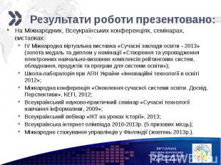 Результати роботи презентовано:На Міжнародних, Всеукраїнських конференціях, семі