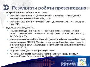 Результати роботи презентовано:Міжрегіональних обласних заходах:Обласний фестива