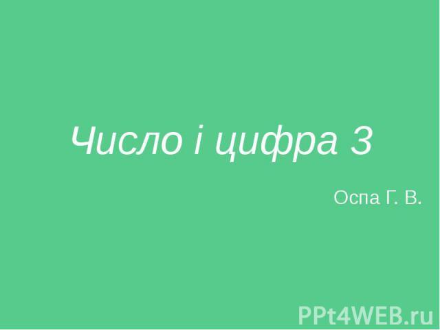 Число і цифра 3 Оспа Г. В.