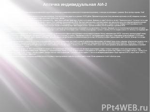 Аптечка индивидуальная АИ-2Аптечка индивидуальная АИ-2 предназначена для профила