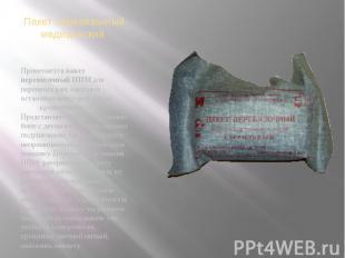 Пакет перевязочный медицинский Применяется пакет перевязочный ППМ для перевязки