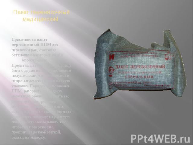 Пакет перевязочный медицинский Применяется пакет перевязочный ППМ для перевязки ран, ожогов и остановки некоторых видов  кровотечения. Представляет собой стерильный бинт с двумя ватно – марлевыми…