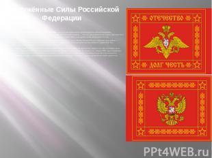 Вооружённые Силы Российской ФедерацииВооружённые Силы Российской Федерации (ВС Р