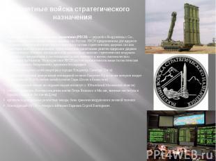 Ракетные войска стратегического назначенияРакетные войска стратегического назнач