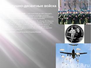 Воздушно-десантные войскаВоздушно-десантные войска (ВДВ)— самостоятельный