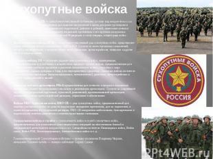 Сухопутные войскаСухопутные войска, СВ— самый многочисленный по боевому со
