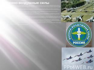 Военно-воздушные силыВоенно-воздушные силы, ВВС— вид Вооружённых Сил, пред