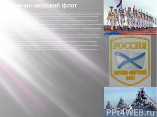 Военно-морской флотВоенно-морской флот — вид вооружённых сил, предназначенный дл
