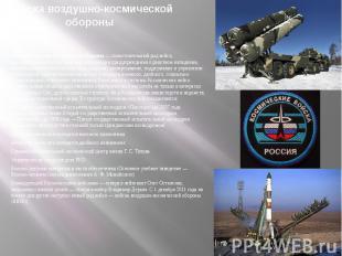 Войска воздушно-космической обороныВойска воздушно-космической обороны— са