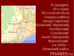 В середине 30-х годов XX столетия были созданы районы города Саратова: Волжский,