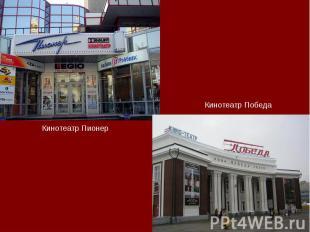 Кинотеатр Победа Кинотеатр Пионер