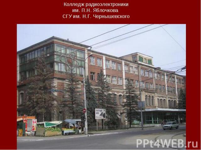 Колледж радиоэлектроникиим. П.Н. Яблочкова СГУ им. Н.Г. Чернышевского