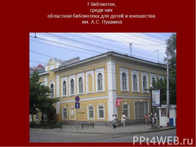 7 библиотек, среди них областная библиотека для детей и юношества им. А.С. Пушкина