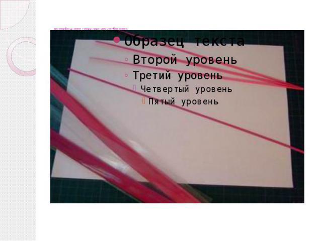 Берем полоску бумаги для лепестков и полоску для середины цветка. Цвета выбираем по желанию.