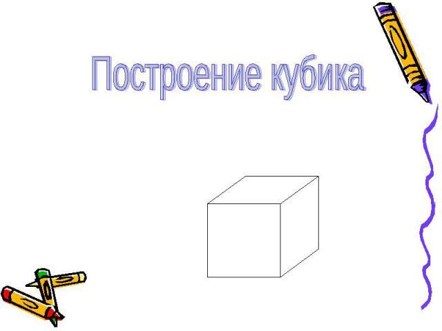 Построение кубика