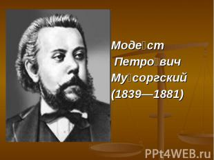 Модест Петрович Мусоргский (1839—1881)