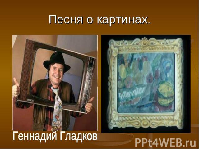 Песня о картинах. Геннадий Гладков