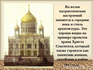 На волне патриотических настроений меняется к середине века и стиль архитектуры.