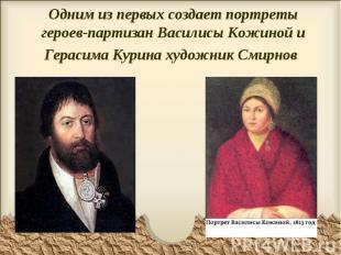 Одним из первых создает портреты героев-партизан Василисы Кожиной и Герасима Кур