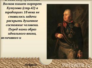 В 1813 году художник Волков пишет портрет Кутузова (стр.42) в традициях 18 века