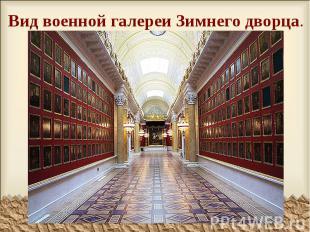 Вид военной галереи Зимнего дворца.