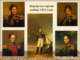 Портреты героев войны 1812 года