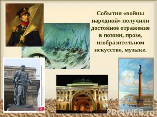 События «войны народной» получили достойное отражение в поэзии, прозе, изобразит
