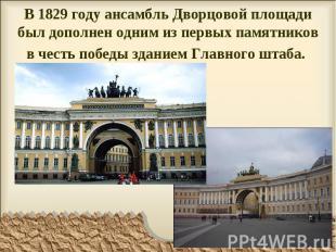 В 1829 году ансамбль Дворцовой площади был дополнен одним из первых памятников в