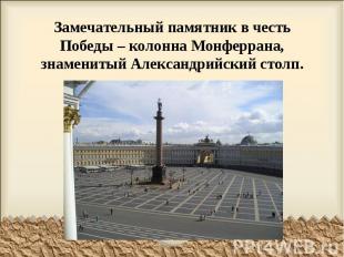 Замечательный памятник в честь Победы – колонна Монферрана, знаменитый Александр