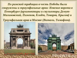 По римской традиции в честь Победы были сооружены и триумфальные арки: Невские в