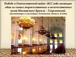 Победе в Отечественной войне 1812 года посвящен один из самых торжественных и ве