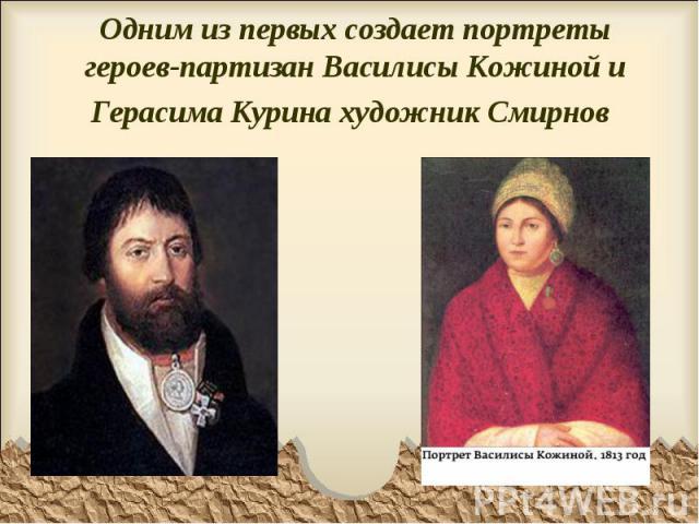 Одним из первых создает портреты героев-партизан Василисы Кожиной и Герасима Курина художник Смирнов