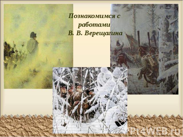 Познакомимся с работами В. В. Верещагина