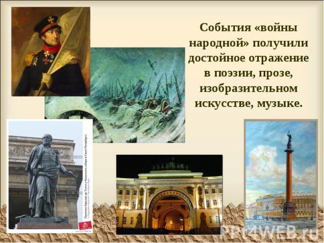 События «войны народной» получили достойное отражение в поэзии, прозе, изобразительном искусстве, музыке.