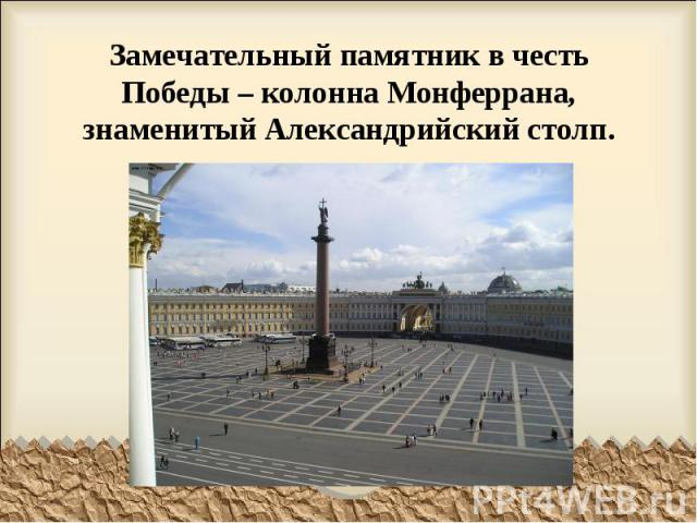 Замечательный памятник в честь Победы – колонна Монферрана, знаменитый Александрийский столп.