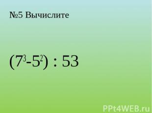 (73-52) : 53 №5 Вычислите