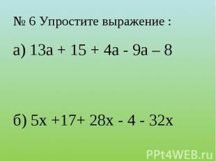 № 6 Упростите выражение : а) 13a + 15 + 4a - 9a – 8 б) 5x +17+ 28x - 4 - 32x