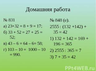 № 831а) 23+32 = 8 + 9 = 17;б) 33 + 52 = 27 + 25 = 52;в) 43 – 6 = 64 – 6= 58;г) 1