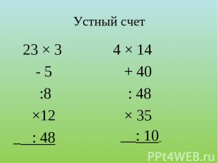 23 × 3 - 5 :8 ×12 _ : 48 4 × 14 + 40 : 48 × 35 __: 10