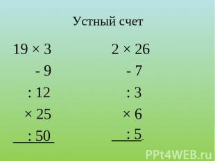19 × 3 - 9 : 12 × 25 : 50 2 × 26 - 7 : 3 × 6 : 5